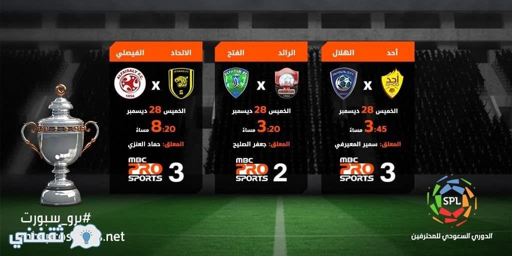 تردد ام بي سي برو سبورت Mbc Pro الناقلة حصريا مباريات اليوم في الدوري السعودي مجانا Spl
