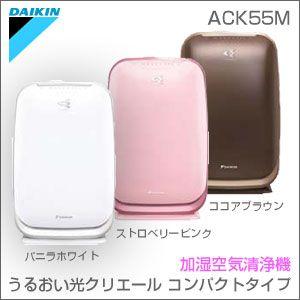 daikin-ack55m