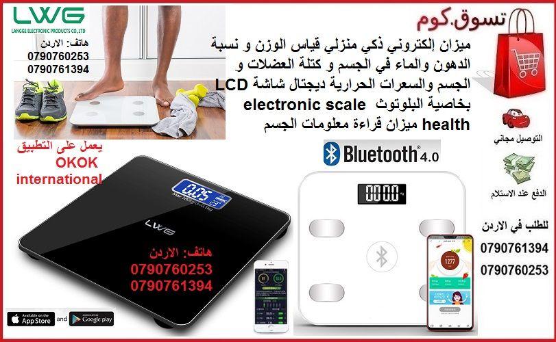 ميزان إلكتروني منزلي صحي قياس الوزن و نسبة الدهون والماء في الجسم و كتلة العضلات ومعلومات الجسم والسعرات الحرا Electronic Scale Electronics Electronic Products
