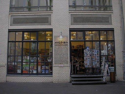 Artificium, Rosenthaler Straße 40–41  книжный с книгами по искусству, фотоальбомами, литературе по истории театра, музыки и кино, книгами о Берлине.