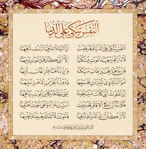 النفس تبكي على الدنيا Language Quotes Islamic Information Islamic Wallpaper