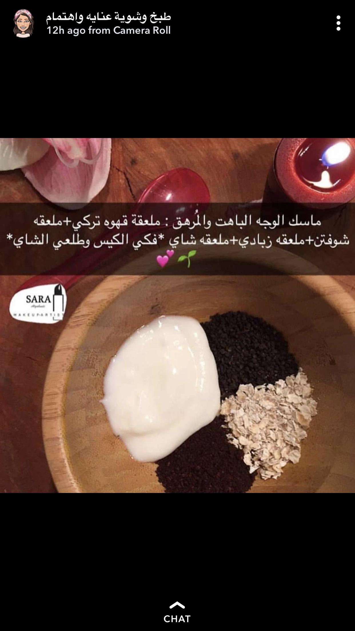 Pin By Malak Salah On خلطات و وصفات Beauty Skin Care Routine Beauty Care Skin Care