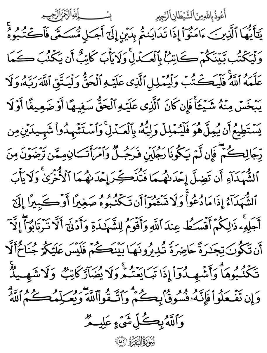 ٢٨٢ البقرة Math Quran Math Equations