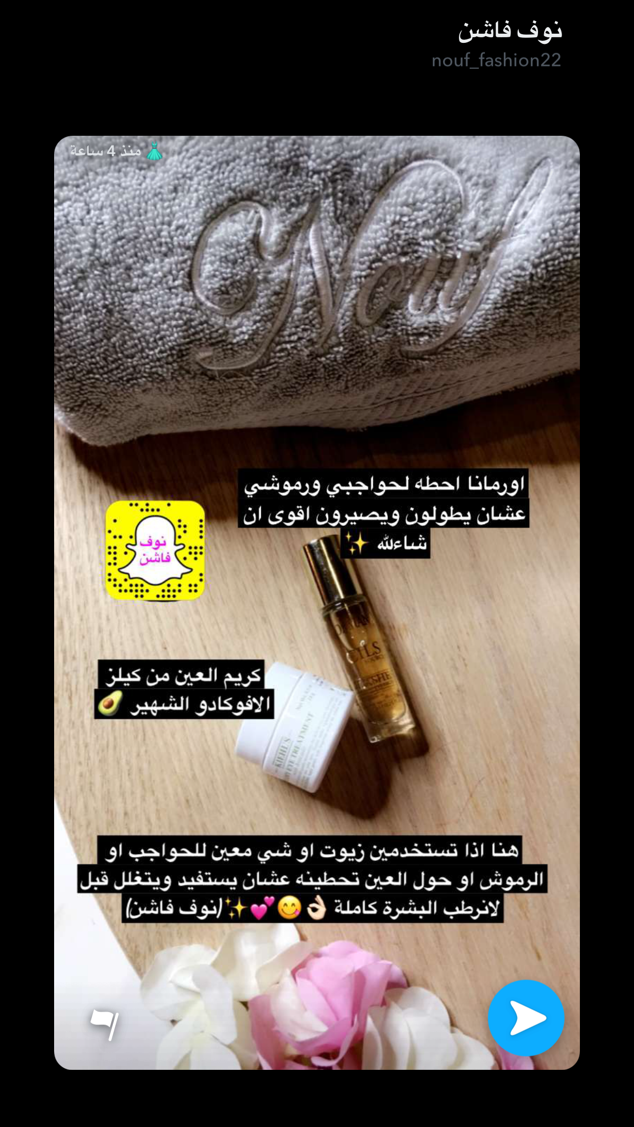 Pin By Sheeren On فلاش Skin Care Women Routine Healthy Recipes