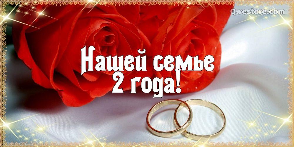 Свадьбы 2 поздравление года Поздравление 2