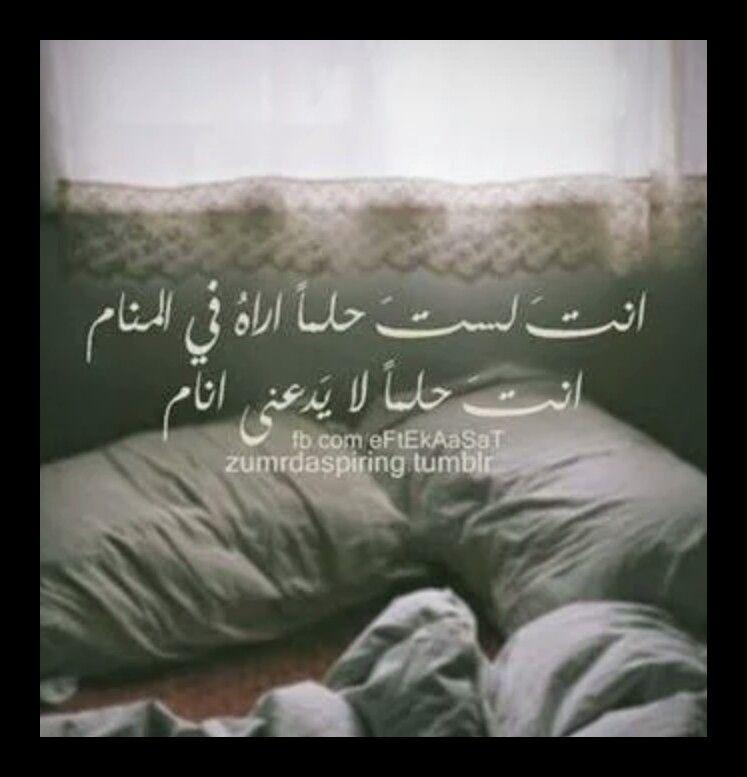 أنت م General Quotes Arabic English Quotes Arabic Quotes
