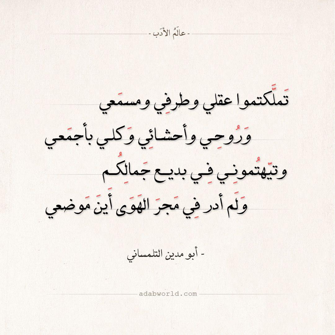 الكلمات للشاعر السوداني ادريس جماع وكان مريضا بمستشفي لندن وكان للممرضة الإنجليزية عيون جميلة فأصبح ينظر إليها حتي خافت وأخبرت م Movie Posters Words Qoutes