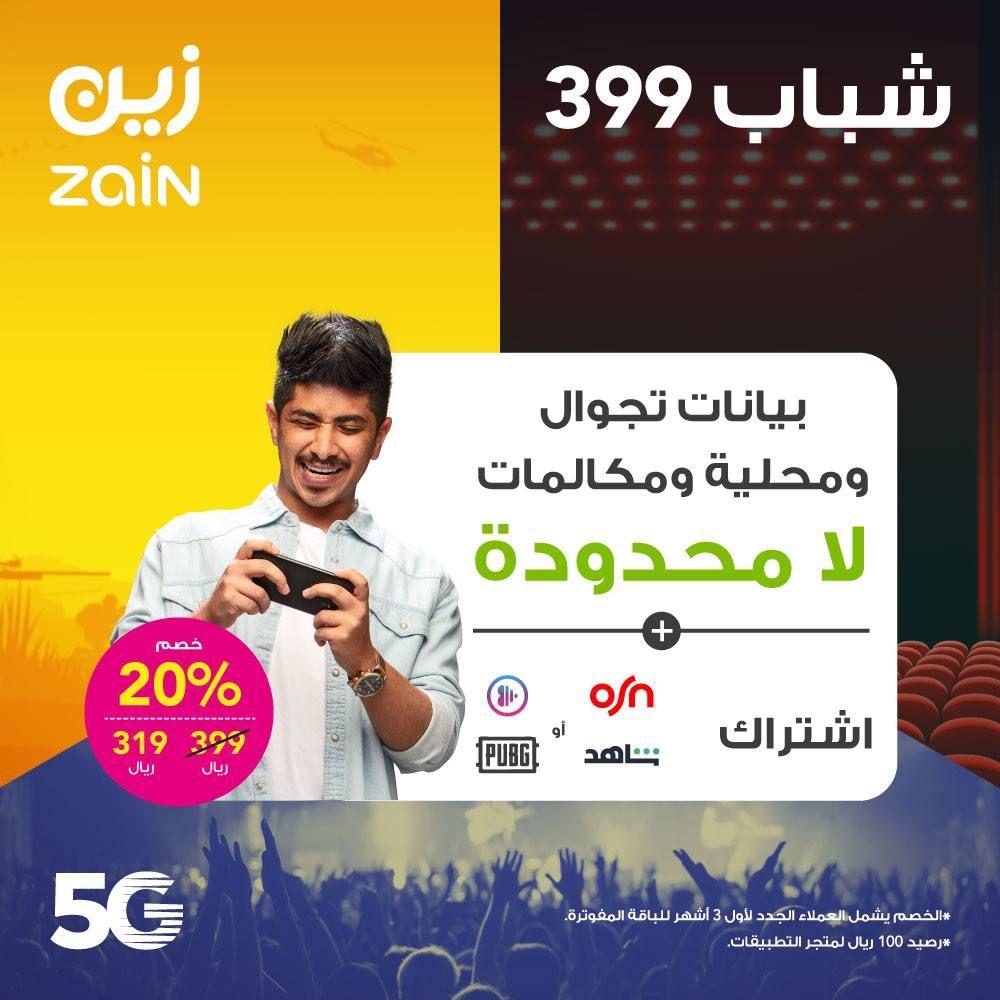 عرض زين السعودية علي باقة شباب 399 الاثنين 13 4 2020 خصم 20 عروض اليوم Movie Posters Playbill Movies
