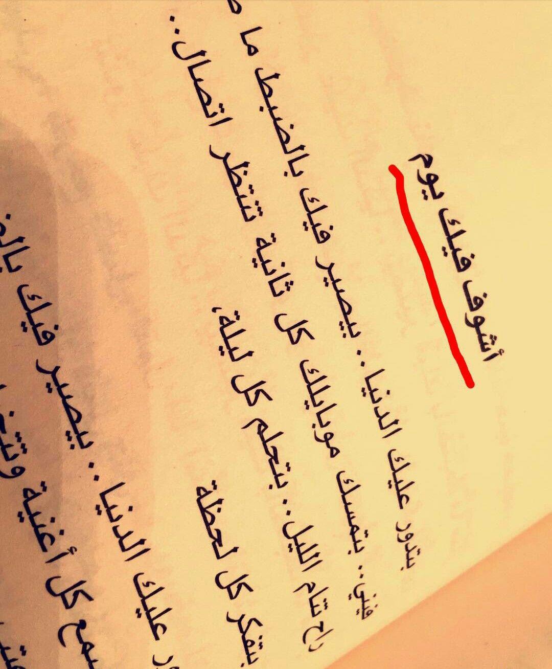 تدور الدنيا واشوف فيك يوم Arabic Quotes Arabic Quotes