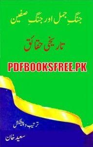 Ain E Akbari In Urdu Pdf