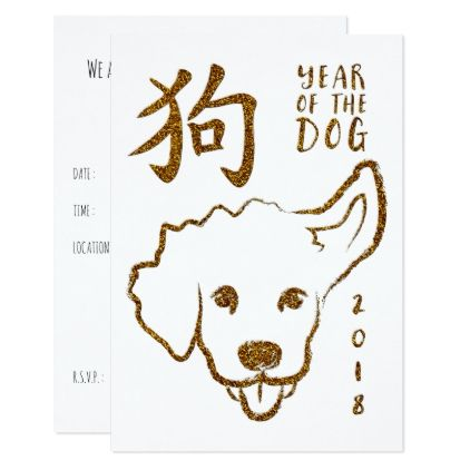 Chinese New Year of the Dog 2018 Glitter Card   invitations
