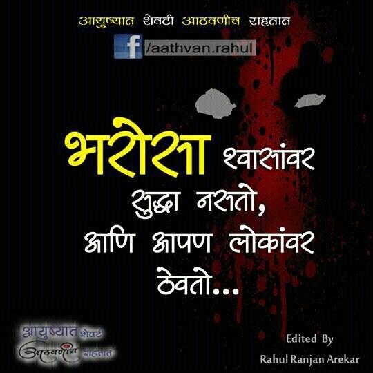 Bharosa Shwasavr Pn Nasto Aani Aapn Manasavar Thevto Good Life Quotes Daily Inspiration Quotes Friendship Quotes Funny