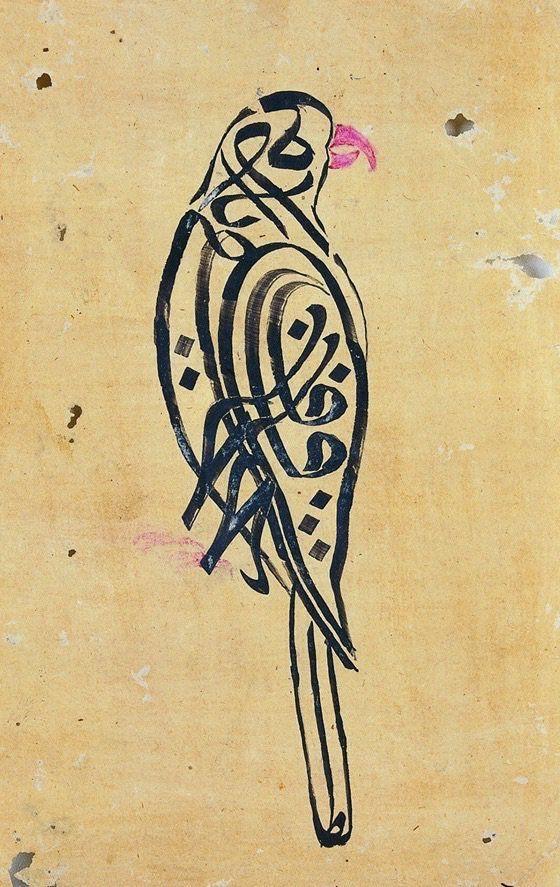 Gömülü Islami sanat, Islam hat sanatı, Çizimler