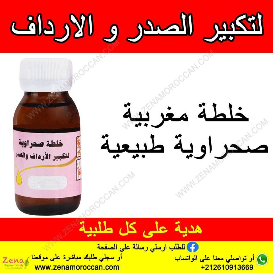 وصفة مغربية صحراوية لتكبير الصدر و الأرداف طبيعية بدون مواد كيميائية Nutella Bottle Convenience Store Products Bottle