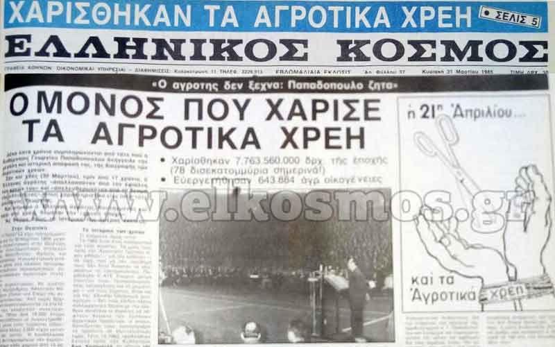 Αποτέλεσμα εικόνας για Σαν σήμερα ο Παπαδόπουλος είπε «Ελλάς, Ελλήνων, Χριστιανών» και διέγραψε τα χρέη των αγροτών
