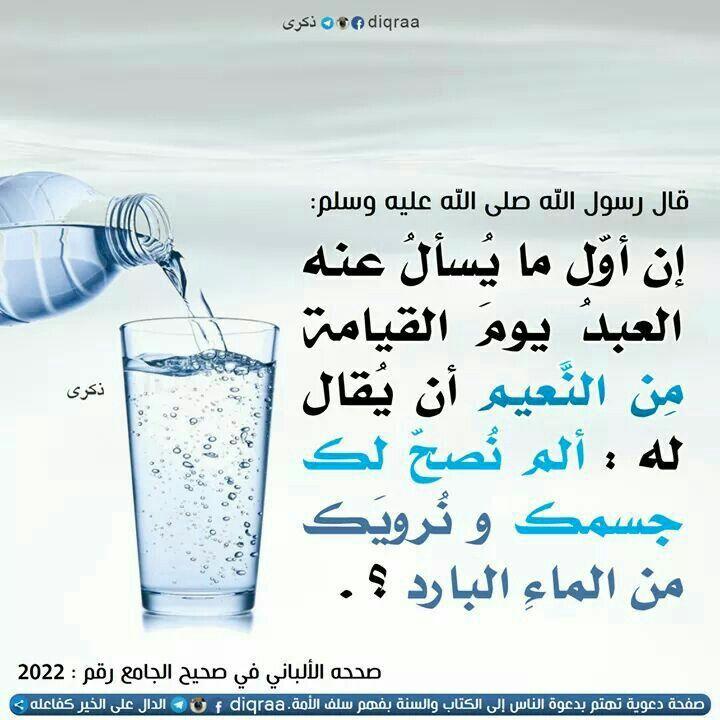 Pin By زهرة الياسمين On الأحاديث النبوية Islam Facts Ahadith Islam