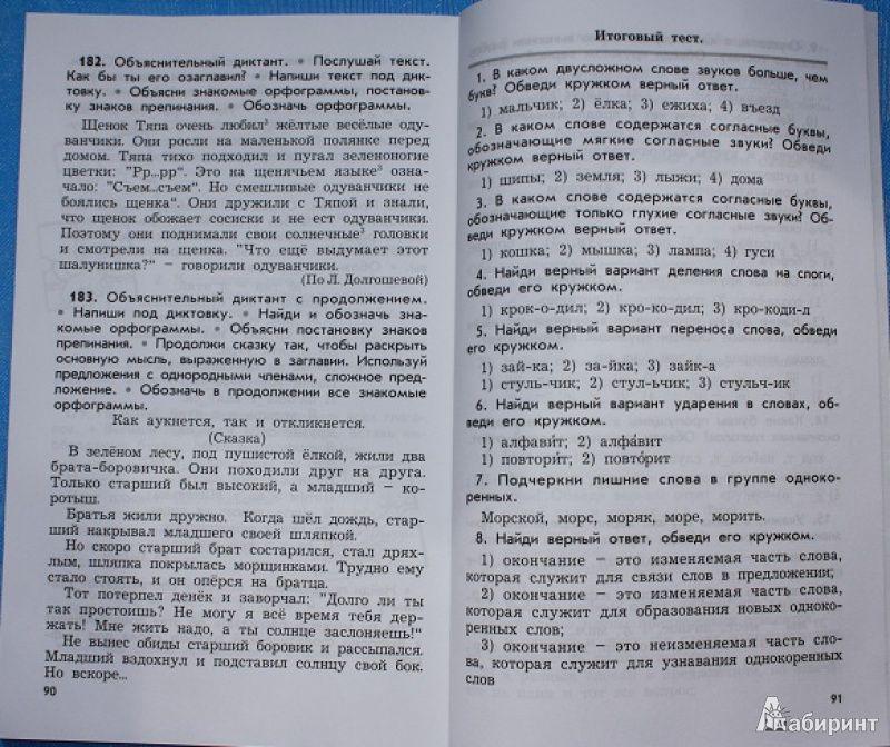 Готовые Домашние Задания По Русскому Языку 4 Класс К Дидактическому Материалу