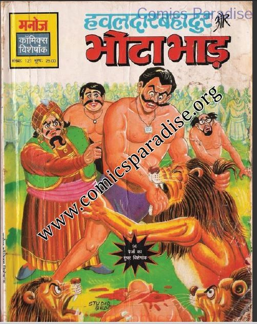 Bahadur pdf hawaldar comics