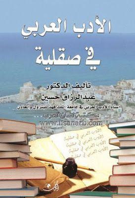الأدب العربي في صقلية - عبد الرزاق حسين , pdf | Home decor