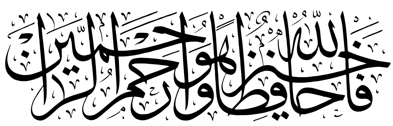 Pin By بسم الله الرحمن الرحيم On 2 مخطوطات اسلامية Islamic Art Calligraphy Islamic Art Islamic Calligraphy