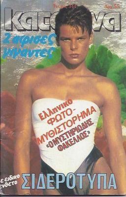 Princess STEPHANIE of Monaco - RARE - GREEK - Katerina Magazine - 1986 - No.344  ÉPOCA DA FAMA-MODELO E PART. EM FILMES.