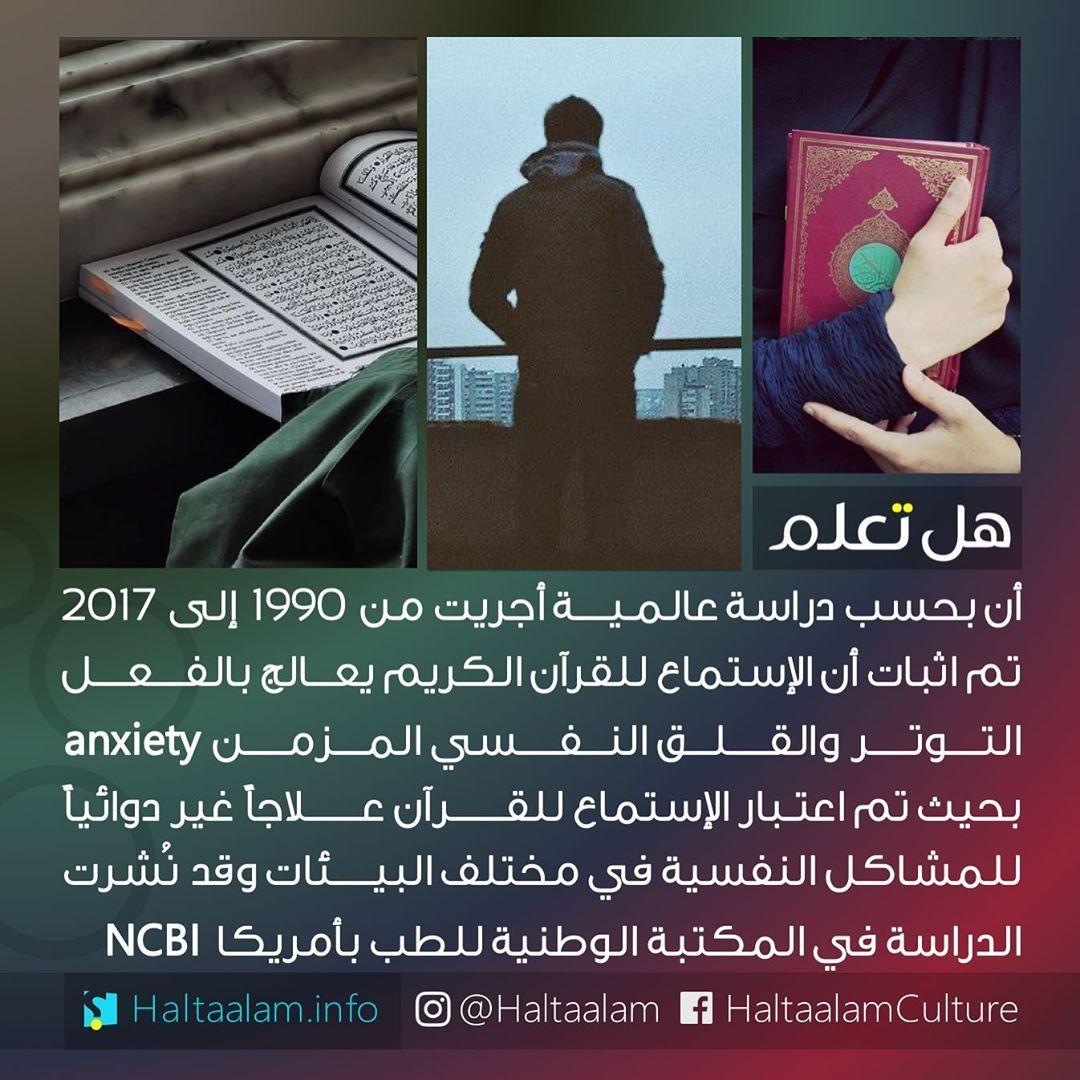 بحسب دراسة عالمية أجريت من 1990 إلى 2017 تم إثبات أن الإستماع للقرآن الكريم يعالج بالفعل التوتر والقلق النفسي المزمن Life Quotes Wisdom Quotes Life Learn Quran