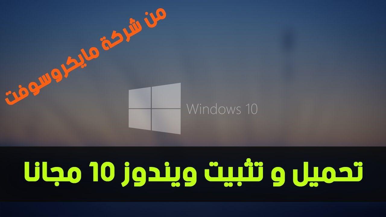 تنزيل و تثبيت ويندوز 10 مجانا Windows 10 Windows Desktop