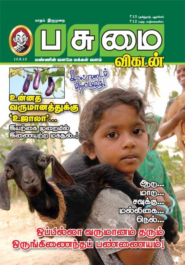 Read Junior Vikatan Magazine Online