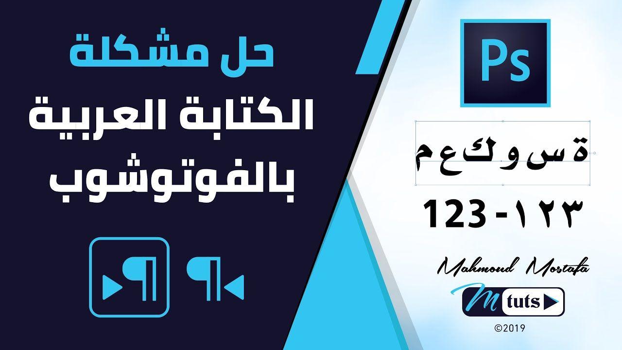 حل جميع مشاكل الكتابة باللغة العربية فى الفوتوشوب Youtube It Works Photoshop