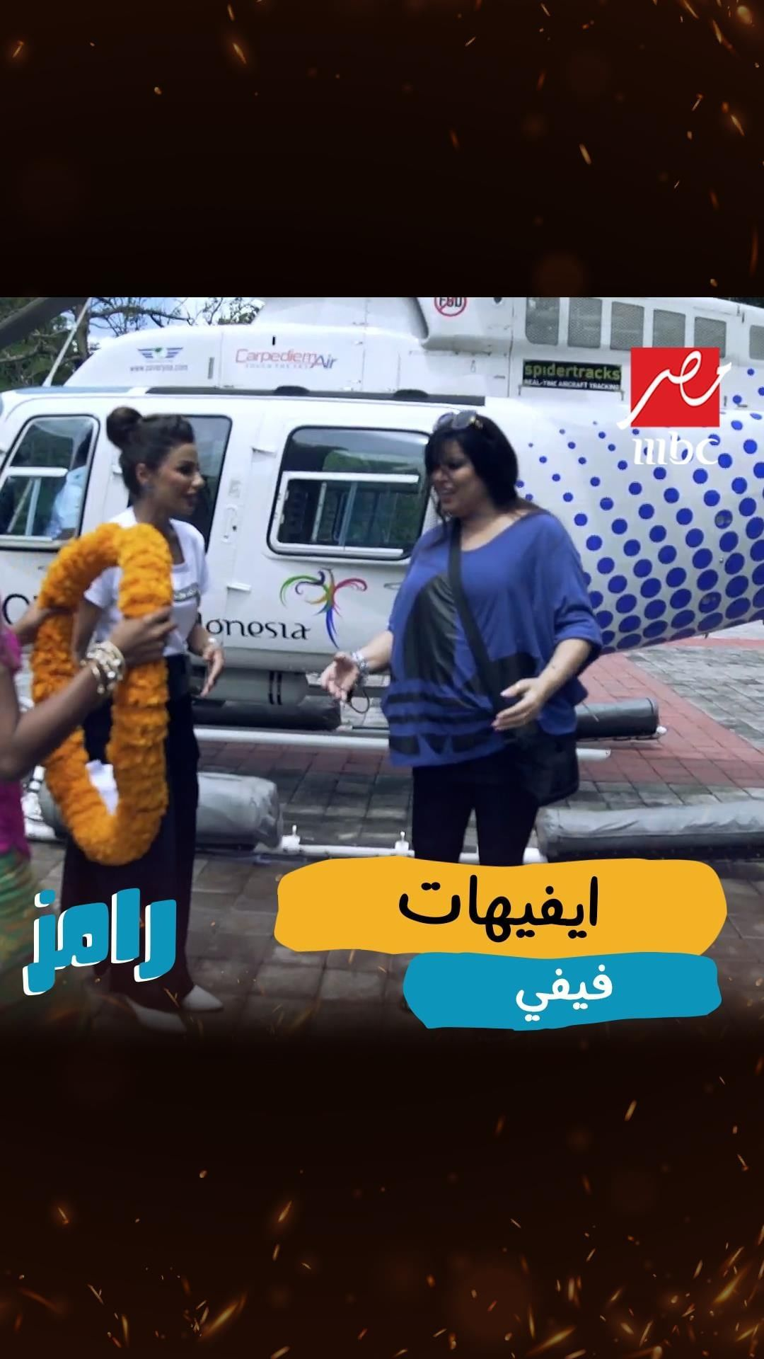 Mbc Masr On Instagram إيفيهات كوميدية بين فيفي عبده ورامز جلال رامز في الشلال Mbcmasr ممكن تتفرج علي