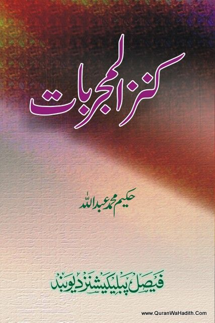 Wasail E Bakhshish Book Pdf