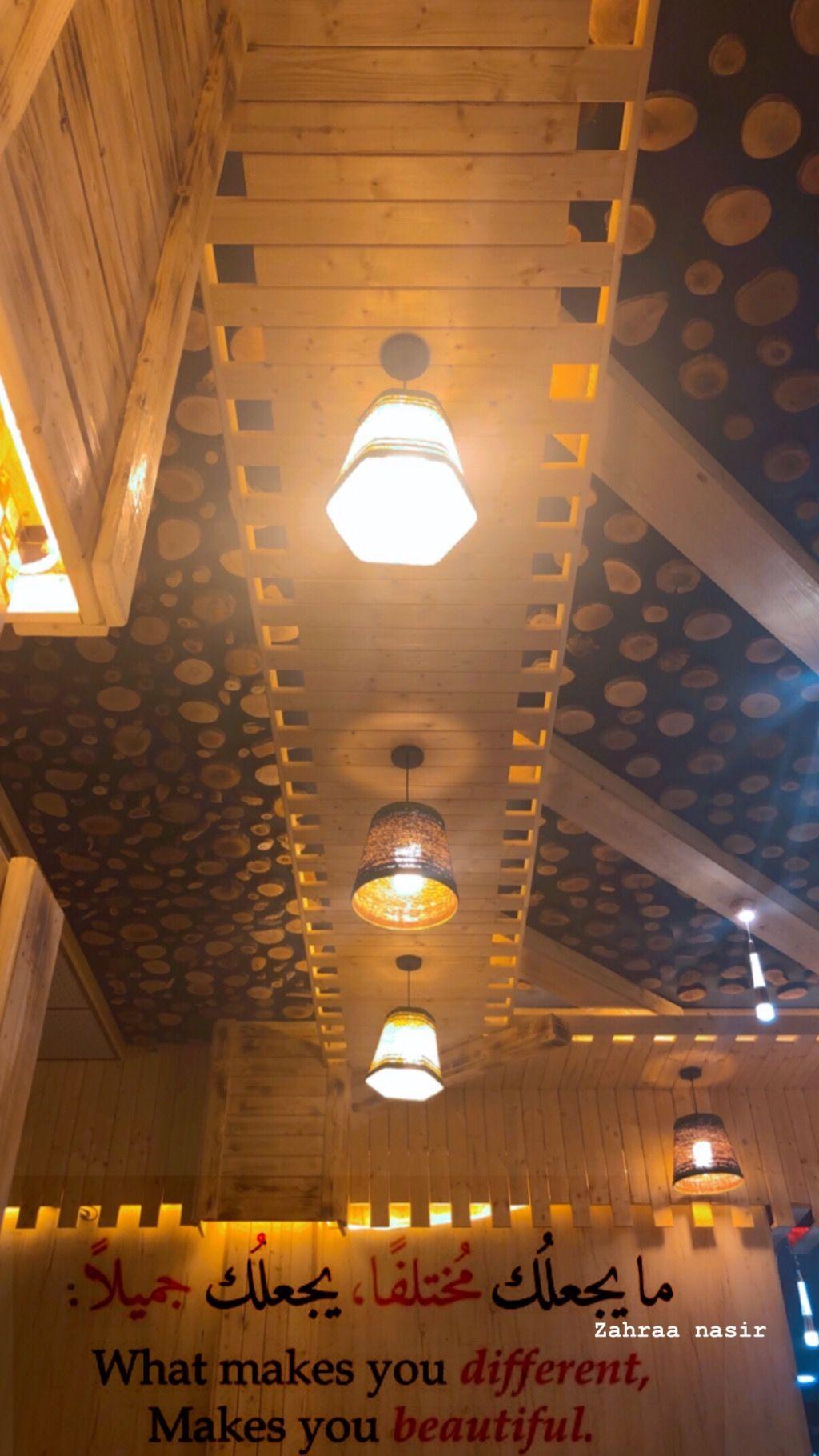 Quotes كلمات كلمات أعجبتني كلمات راقت لي قوة مختارات Lifequotes عبارات جمال كوفي كلاسيك Decor Ceiling Lights Home Decor Decor
