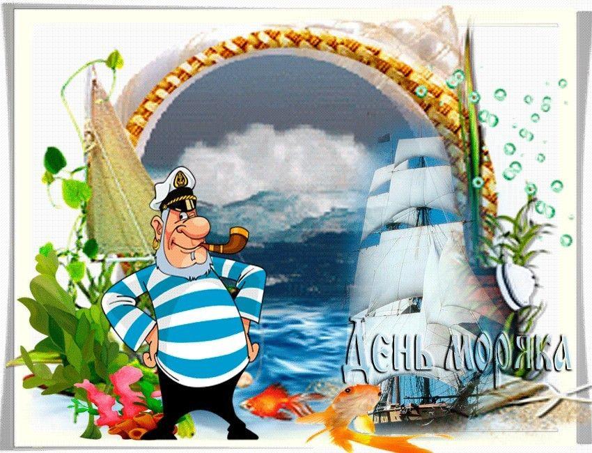 поздравительные картинки морячку вкусный