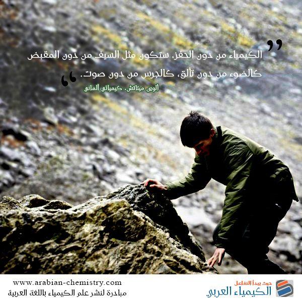 أقوال الكيمياء دون الحفز الكيمياء العربي Chemistry Movie Posters Poster