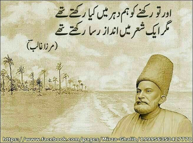 Pin by M Zeeshan on Awesome sayings (With images) | Urdu ...