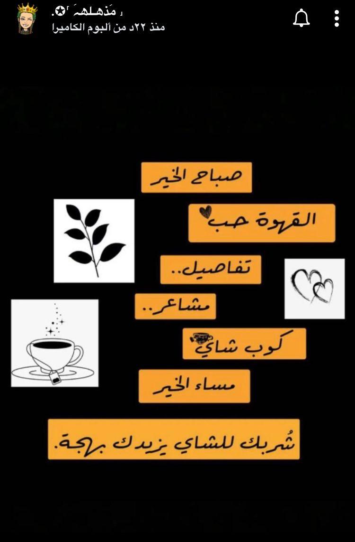 اقتباسات اقتباس مقتبسات يوموطني سعوديه قصاصة قصاصات ملصقات كتاب كتابات خط مخطوطات عربي فصح One Word Quotes Coffee Love Quotes Friend Love Quotes