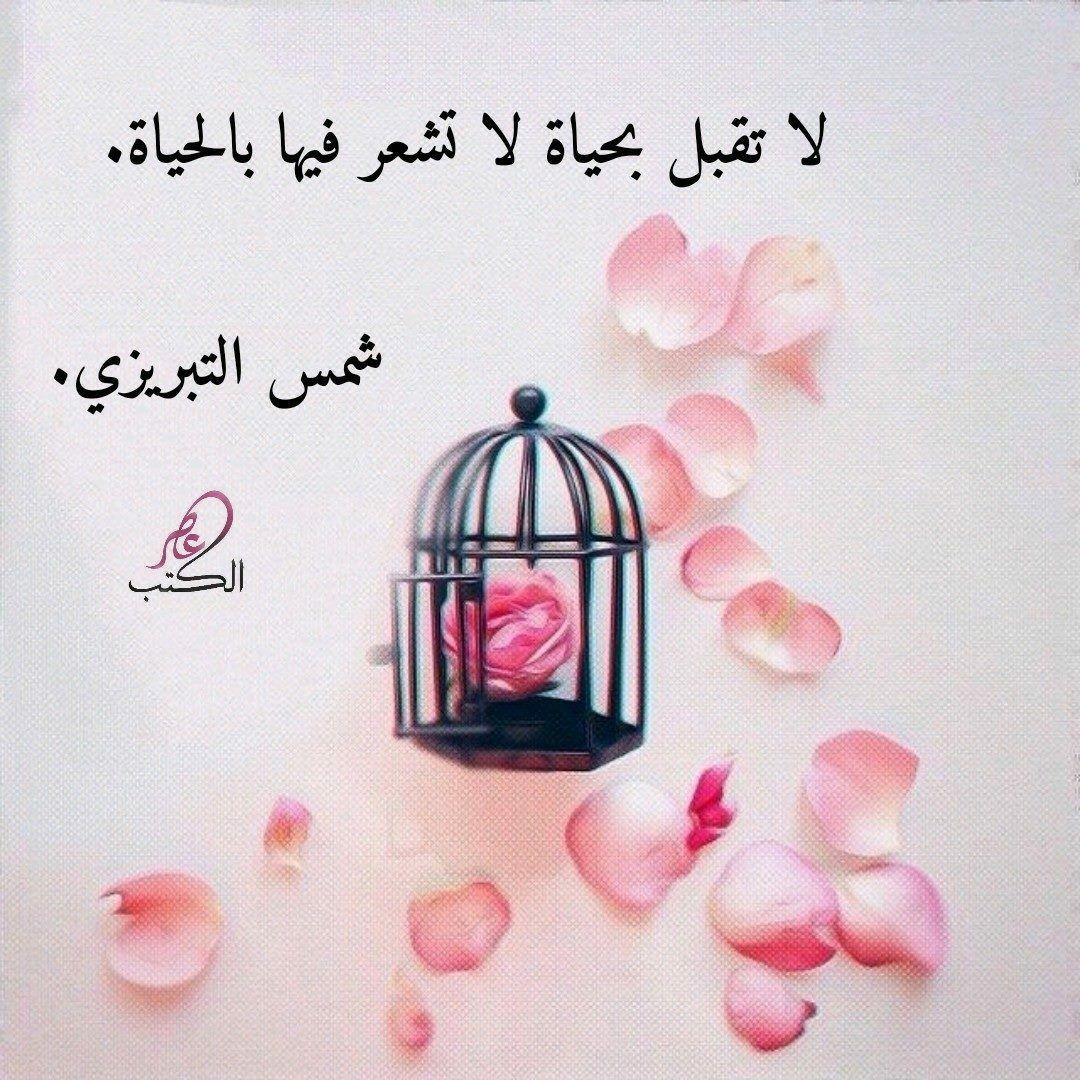 اقتباسات كتب شمس التبريزي Arabic Quotes Learning Quotes Rumi Quotes