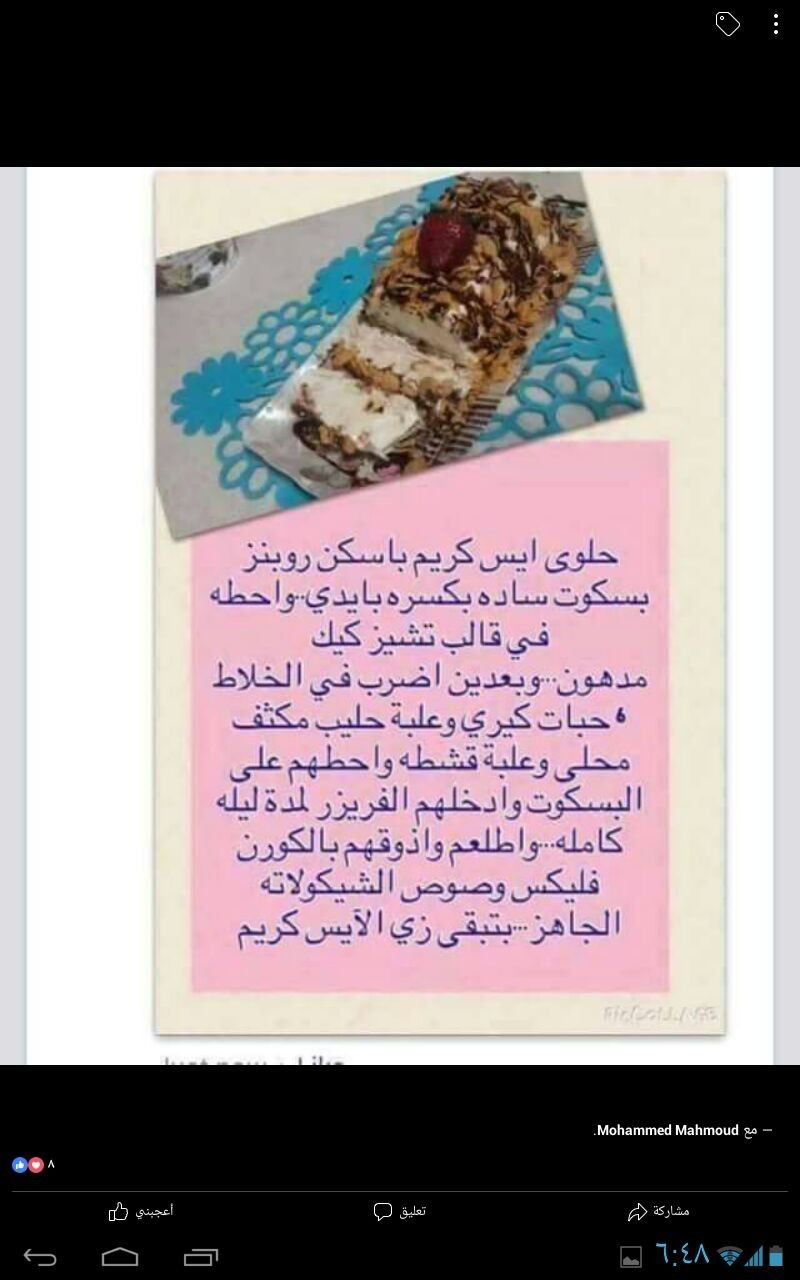 ايس كريم باسكن روبنز Ice Cream Cream Cooking
