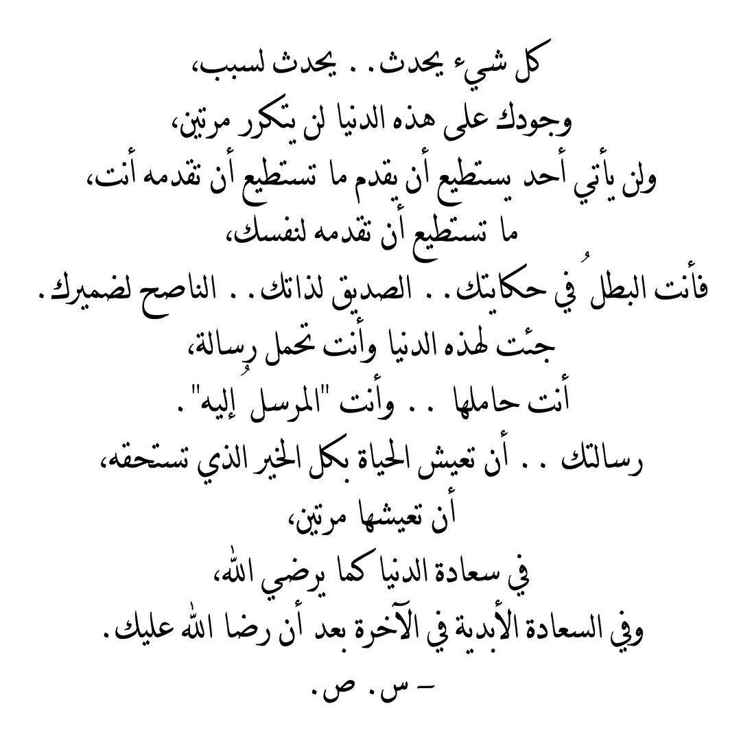 كل شيئ يحدث يحدث لسبب Arabic Quotes Arabic Love Quotes Words