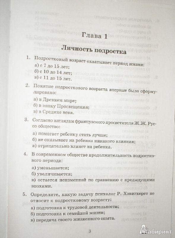 Календарно-тематич.планирование по обществознанию по учебнику л.н.боголюбова