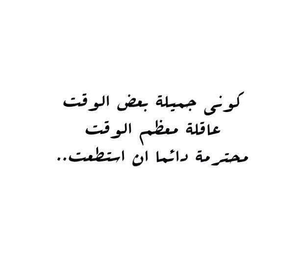 ص و ر من ح ي ٱت ي Insightful Quotes Words Quotes Harmony Quotes