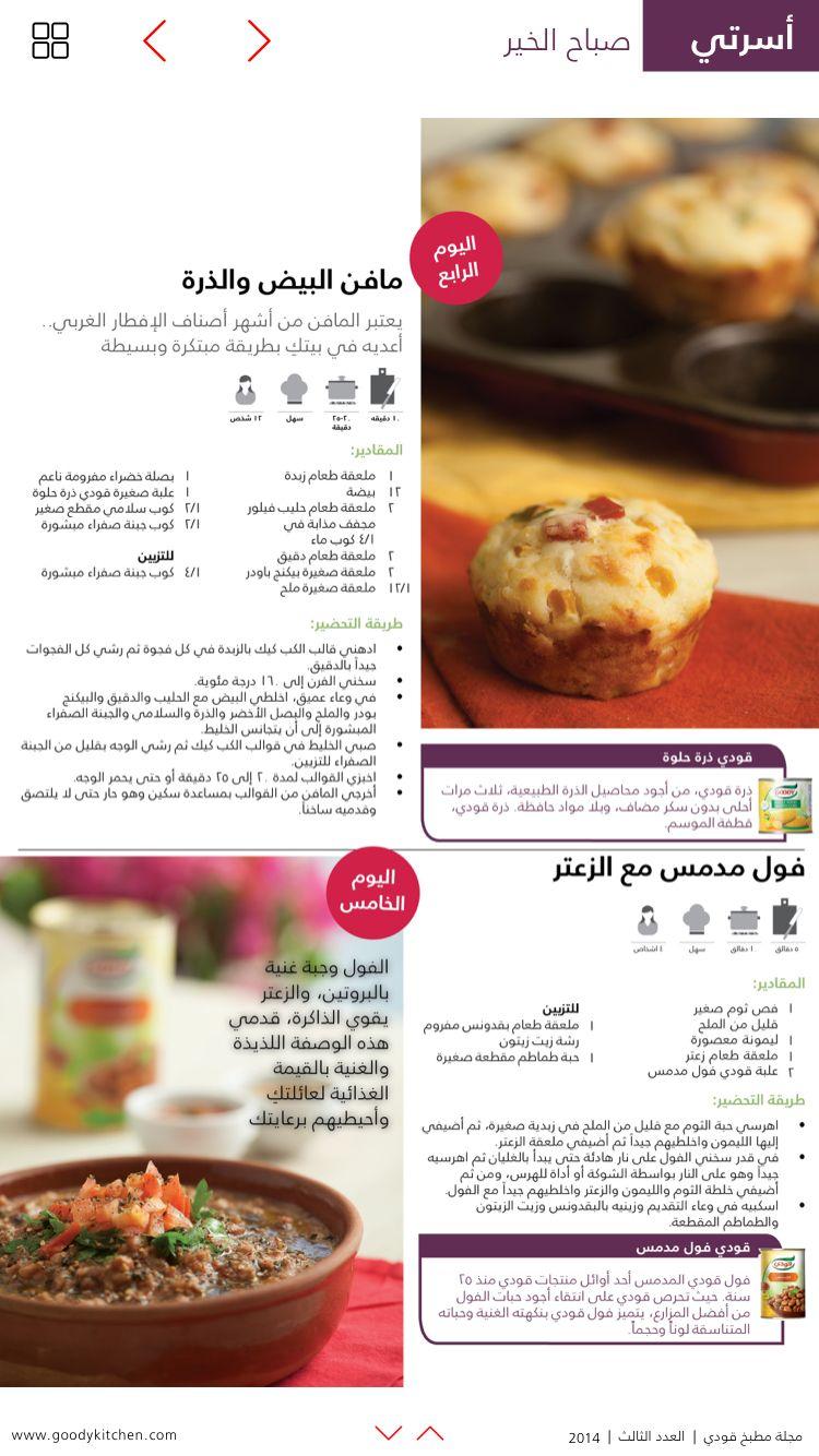 حملي تطبيق مطبخ قودي لمشاهدة الوصفة Goodykitchen Food Breakfast Yummy