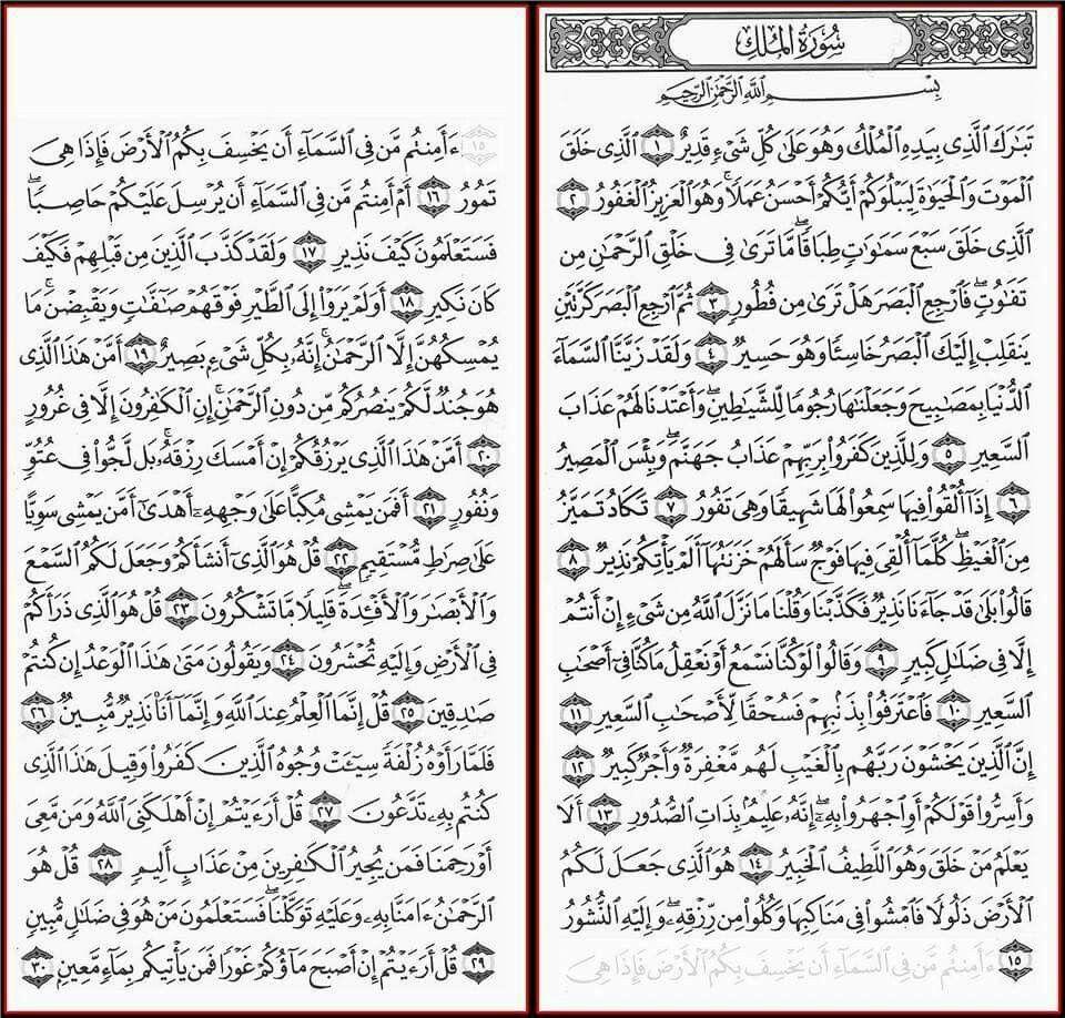 Surah Mulk   Quran   Pinterest