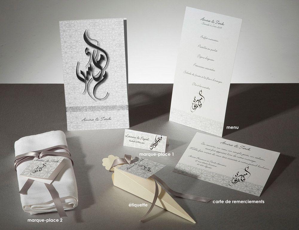 Arabic Calligraphy Wedding Invitation Arabic Calligraphy