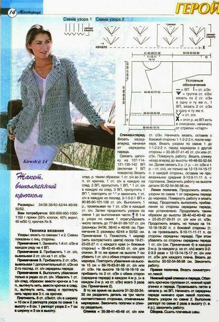 crochelinhasagulhas: casaco