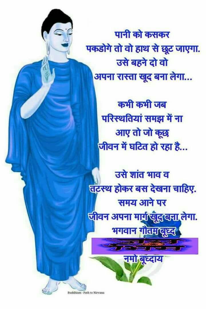 716 Best Buddhist Philosophy Inspirational Quotes Images: Pin By Vijaya On Buddhist Philosophy.....Pradnya Sheel