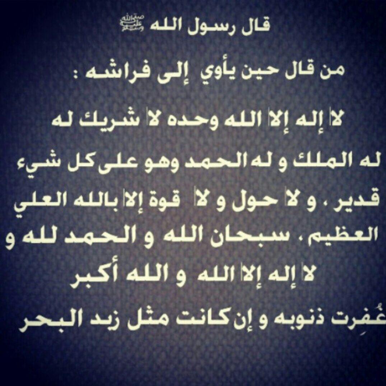 أذكار قبل النوم Arabic Calligraphy Calligraphy
