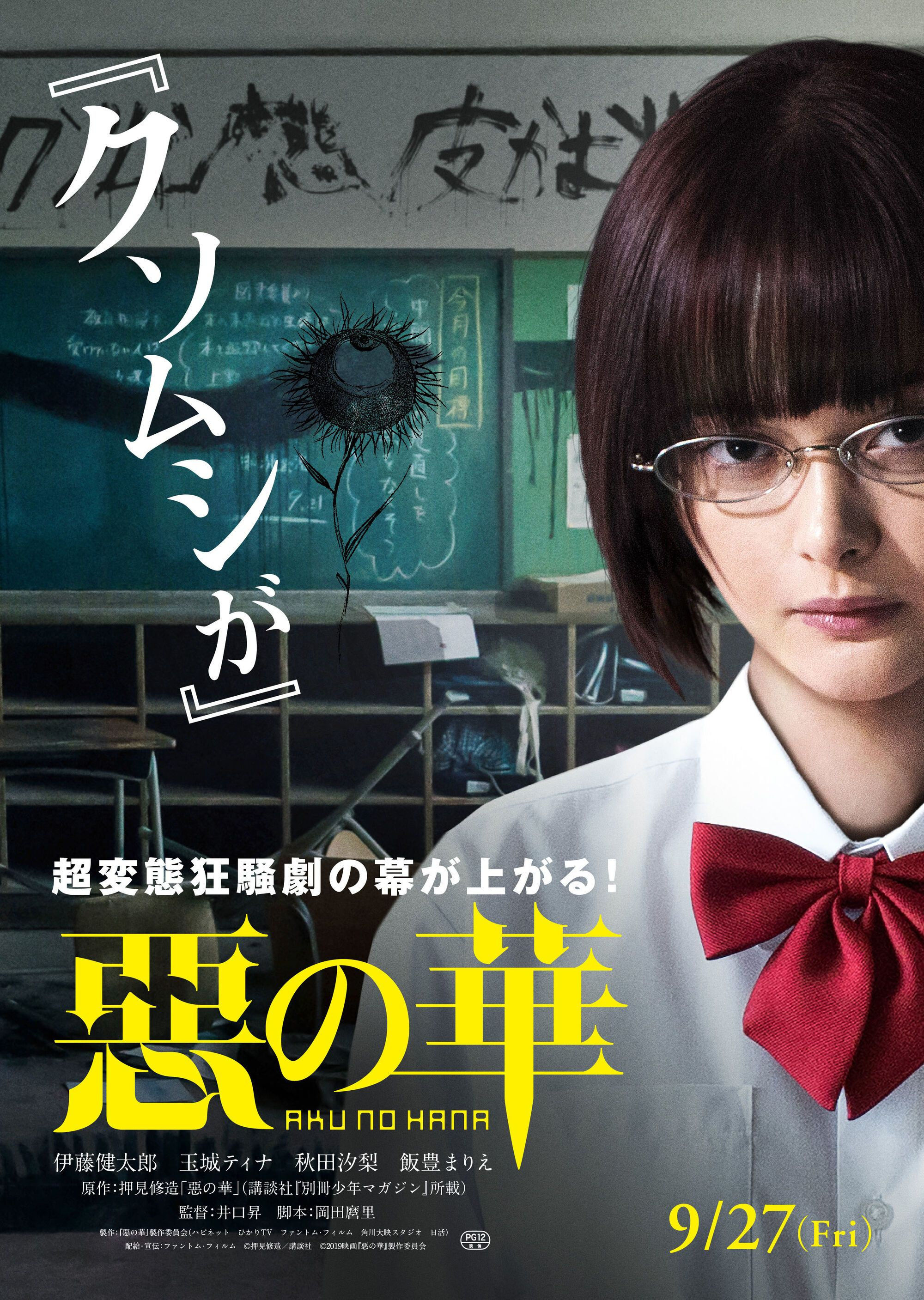 Aku no hana 2019 (Movie)