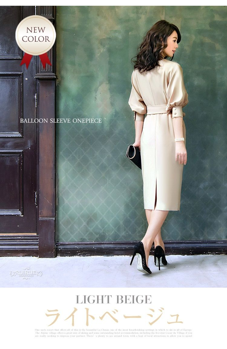 ロング リーンシルエットが美しいバルーンスリーブワンピース U549 パーティドレス通販 結婚式ワンピース セレブドレスならruirue Boutique 2020 画像あり ワンピース ドレス セレブ ドレス スーツ 結婚式