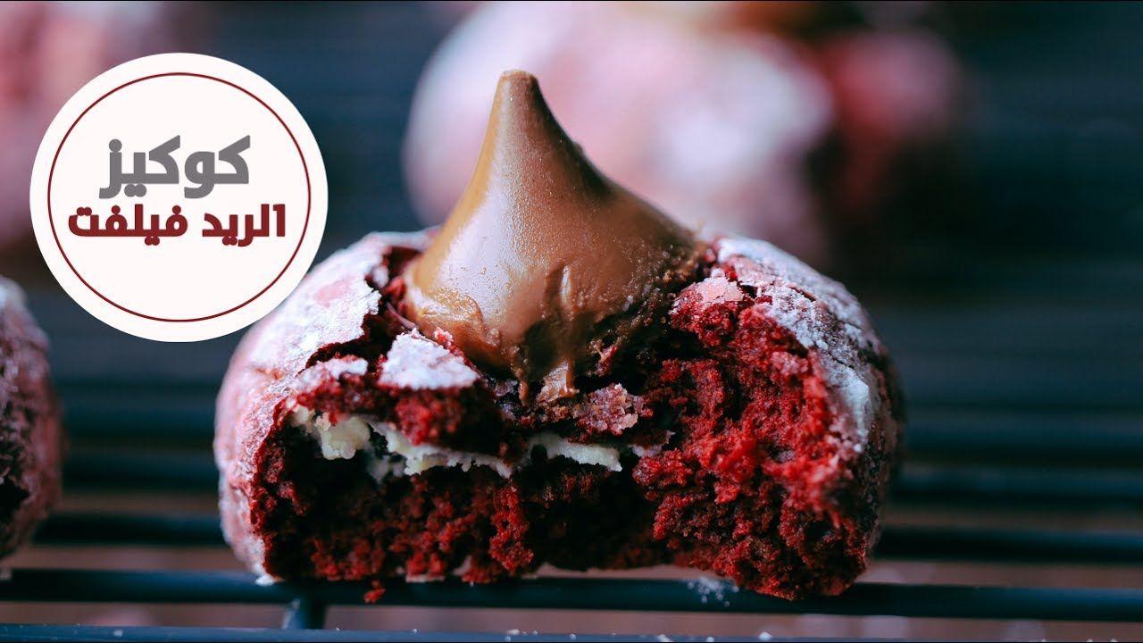 كوكيز كرنكل الريد فيلفت Red Velvet Crinkle Cookies Cake Recipes Cooking Food